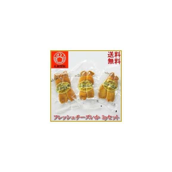 【送料無料】 フレッシュチーズいか 100g×3pセット/お取り寄せ/珍味/グルメ/いか/チーズ01