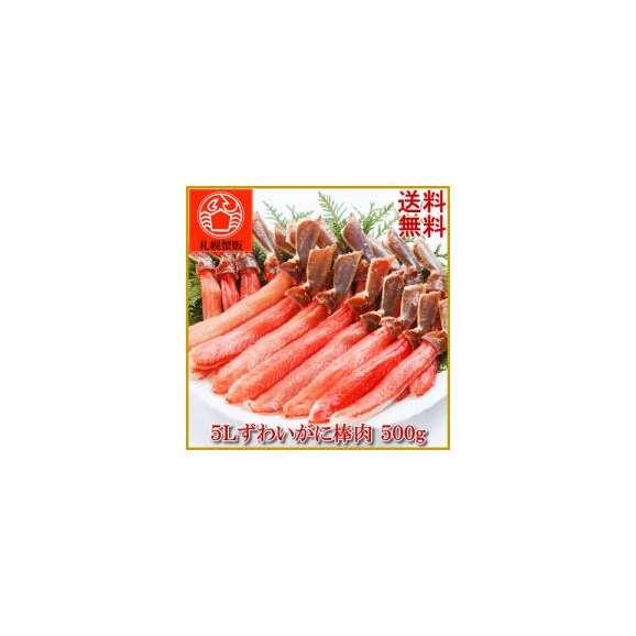 【送料無料】 5L ずわいがに棒肉 500g (15~20本入り) かに/蟹/ずわい/ズワイ/ポーション/かにしゃぶ/カニ鍋/かに鍋/焼きガニ/カニステーキ01