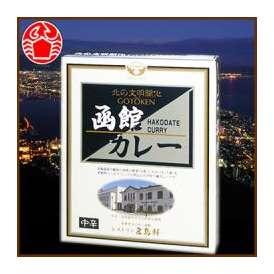 【送料別 】五島軒 函館カレー (中辛)  北海道 函館 お取り寄せ お土産