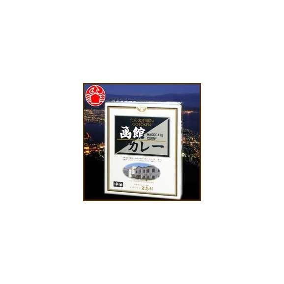 【送料別 】五島軒 函館カレー (中辛)  北海道 函館 お取り寄せ お土産01