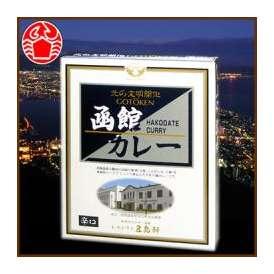 【送料別】 五島軒 函館カレー (辛口)  北海道 函館 お取り寄せ お土産