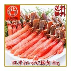 【送料無料】 5L ずわいがに棒肉 2kg (60~80本入り) かに/蟹/ずわい/ズワイ/ポーション/かにしゃぶ/カニ鍋/焼きガニ/カニステーキ