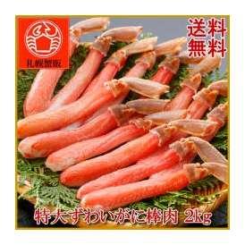 【送料無料】 6L ずわいがに棒肉 2kg (40~60本入り) かに/蟹/ずわい/ズワイ/ポーション/かにしゃぶ/カニ鍋/焼きガニ/カニステーキ/グルメ/取り寄せ/ギフト