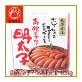 【送料別】 北海道産 函館タナベの明太子 120g