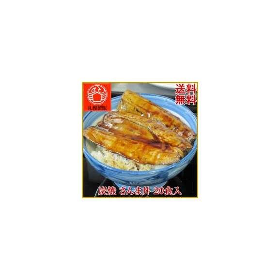【送料無料】 お徳用 炭焼 さんま丼 2人前×10袋 簡単調理/保存料未使用/北海道産/お土産/お取り寄せ01