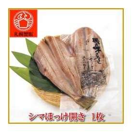 【送料別】【北海道直送】シマホッケ開き 北海道 お取り寄せ お土産 【干物】