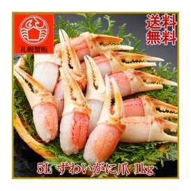 【送料別】 5L ずわいがに カニ爪 1kg かに/蟹/ずわい/ズワイ/ポーション/かにしゃぶ/カニ鍋/焼きガニ/カニステーキ/グルメ/取り寄せ/ギフト