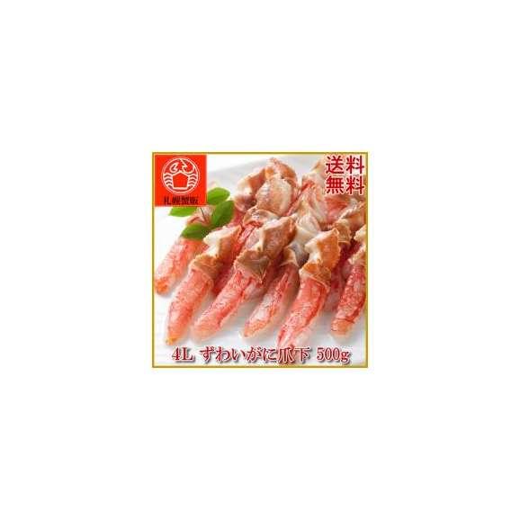 【送料無料】 【4L】 ずわいがに 爪下棒肉 500g かに/蟹/ずわい/ズワイ/ポーション/かにしゃぶ/カニ鍋/焼きガニ/カニステーキ/グルメ/取り寄せ/ギフト01