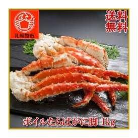 【送料無料】 ボイルたらばがに足 1kg かにしゃぶ/カニ鍋/かに/蟹/たらばがに/タラバ/北海道直送/ロシア産/送料無料/シュリンク