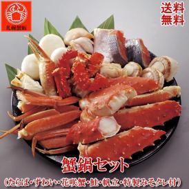 【送料無料】 蟹鍋セット 3~4人前 かに/カニ/蟹/鍋/お土産/ギフト/お取り寄せ