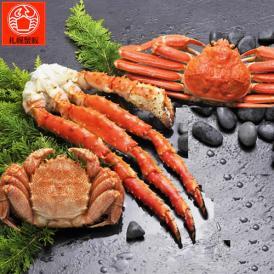 【送料無料】三大蟹セット 毛ガニ/ずわいがに/たらばがに足 /かに/カニ/蟹/三大がに/グルメ/お取り寄せ