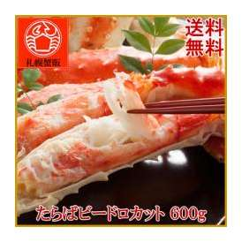【送料無料】 たらばがに足を食べやすくカット済み!(肩肉を含む) ボイルたらばがにビードロカット 600g前後 焼きガニ/かに鍋/かにすき/たらば/タラバ/カット/ビードロ/カニ