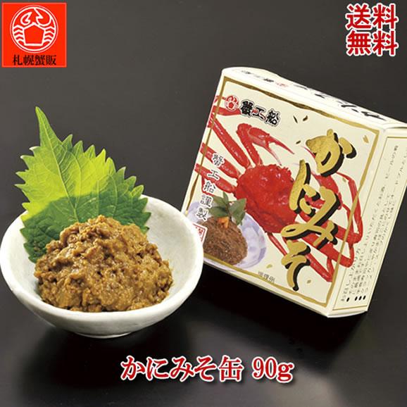 【送料無料】 蟹食い処 蟹工船 カニ味噌缶 カニ/かに/蟹/カニミソ/かにみそ/送料無料01