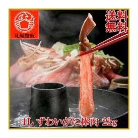 【送料無料】 4L ずわいがに棒肉 2kg (80~100本入り) かに/蟹/ずわい/ズワイ/ポーション/かにしゃぶ/カニ鍋/かに鍋/焼きガニ/カニステーキ