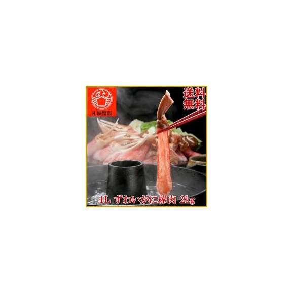 【送料無料】 4L ずわいがに棒肉 2kg (80~100本入り) かに/蟹/ずわい/ズワイ/ポーション/かにしゃぶ/カニ鍋/かに鍋/焼きガニ/カニステーキ01