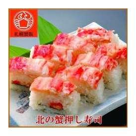 【組み合わせ自由!カニ寿司を3本以上購入で送料無料】 ※同一送り先に限ります 蟹工船 北の蟹 押し寿司