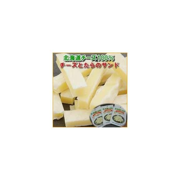 【ネコポス/送料無料】 チーズとたらのサンド42g×3Pセット 北海道チーズ100%/ポッキリ/チーズ/たら/おやつ/おつまみ/肴/お土産/グルメ/大人気/お試し/ネコポス/メール便/コミコミ02