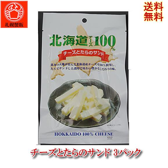 【ネコポス/送料無料】 チーズとたらのサンド42g×3Pセット 北海道チーズ100%/ポッキリ/チーズ/たら/おやつ/おつまみ/肴/お土産/グルメ/大人気/お試し/ネコポス/メール便/コミコミ01