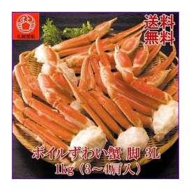 送料無料 ずわいがに脚 3L パーティー用 1kg/3~4肩 蟹/かに/ズワイ/ずわい/焼きガニ/カニステーキ/カニ鍋