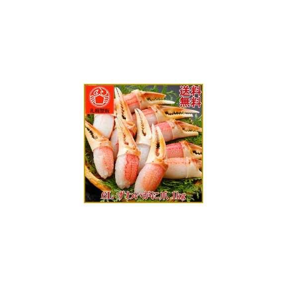 【送料無料】 6L ずわいがに カニ爪 1kg かに/蟹/ずわい/ズワイ/ポーション/かにしゃぶ/カニ鍋/焼きガニ/カニステーキ/グルメ/取り寄せ/ギフト01