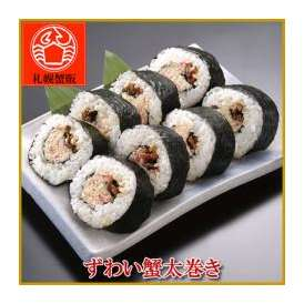 【組み合わせ自由!カニ寿司を3本以上購入で送料無料】 ※同一送り先に限ります 蟹工船 ずわい蟹 太巻寿司
