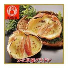 【送料別】 蟹食い処 蟹工船 カニ甲羅グラタン カニ/かに/蟹/グラタン