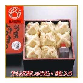 【送料別】 蟹食い処「蟹工船」 たらば蟹しゅうまい かに/蟹/たらばがに/タラバ/北海道