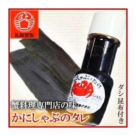 【送料別】 カニしゃぶタレ(1本)&ダシ昆布 たれ/カニ/かに/蟹/カニしゃぶ/かに鍋/蟹工船
