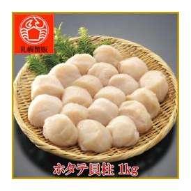 【送料無料】 ホタテ貝柱 L~2Lサイズ (1kg入り) 北海道産/北海道/お取り寄せ/お土産/海鮮丼
