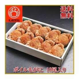 【送料無料】 北海道産 毛ガニ 4kg前後パーティー用 10尾入り カニ/かに/蟹/毛がに
