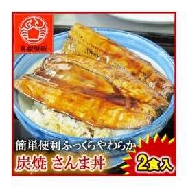 【送料別】 炭焼 さんま丼 2人前 簡単調理/保存料未使用/北海道産/お土産/お取り寄せ