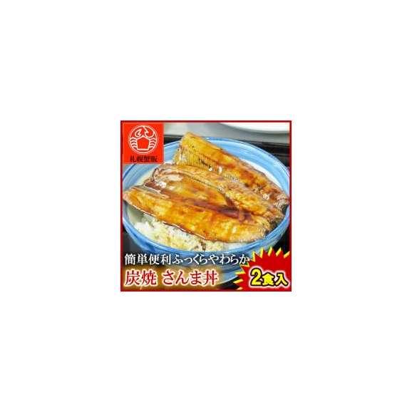 【送料別】 炭焼 さんま丼 2人前 簡単調理/保存料未使用/北海道産/お土産/お取り寄せ01