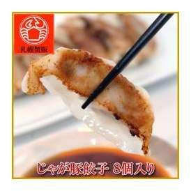【送料別】 佃善 じゃが豚餃子 (8個入り) 北海道物産展/行列/グルメ/ギフト/取り寄せ