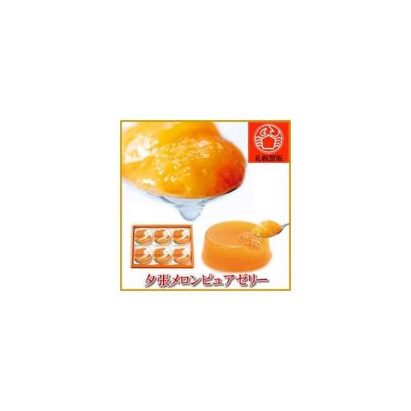 【送料別】 ホリ 夕張メロンピュアゼリー 80g×6個入り 夕張メロン/夕張メロンピュアゼリー/メロンゼリー/ゼリー01