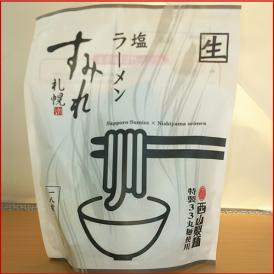 【送料別】すみれ 塩ラーメン 札幌ラーメン/塩/しお/北海道/麺/お取り寄せ/お土産/ギフト/有名/行列/ご当地
