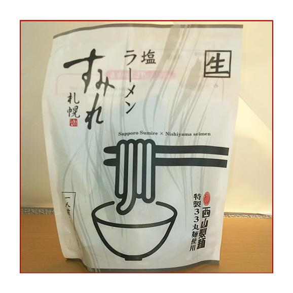 【送料別】すみれ 塩ラーメン 札幌ラーメン/塩/しお/北海道/麺/お取り寄せ/お土産/ギフト/有名/行列/ご当地01
