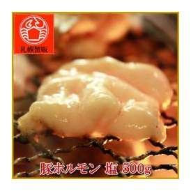 【送料別】 豚ホルモン 塩 500g 北海道 千歳ラム工房 焼き肉 バーベキュー ジンギスカン