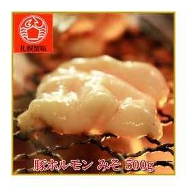 【送料別】 豚ホルモン みそ 500g 北海道 千歳ラム工房 焼き肉 バーベキュー ジンギスカン