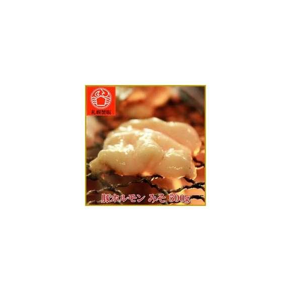 【送料別】 豚ホルモン みそ 500g 北海道 千歳ラム工房 焼き肉 バーベキュー ジンギスカン01