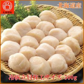 【送料別】ホタテ貝柱 Lサイズ (500g入り) 北海道産/北海道/お取り寄せ/お土産/海鮮丼