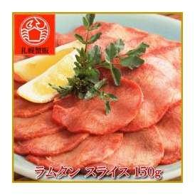 【送料別】 ラムタン スライス 150g 北海道 千歳ラム工房 焼肉 BBQ お取り寄せ グルメ