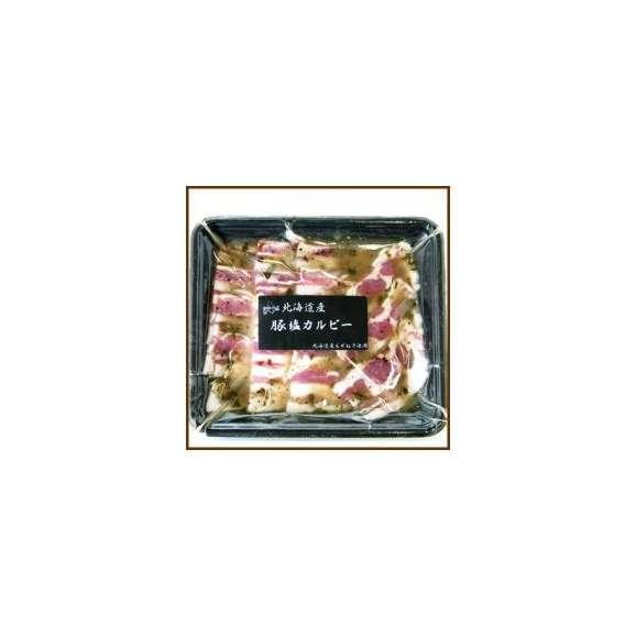 【送料別】 豚塩カルビー 行者ニンニク入り 北海道 千歳ラム工房 焼肉 BBQ お取り寄せ グルメ02
