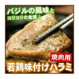 若鶏味付けハラミ焼肉用「バジル風味」280g