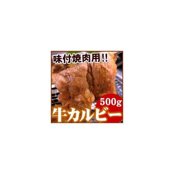 味付け牛カルビ焼肉用500g