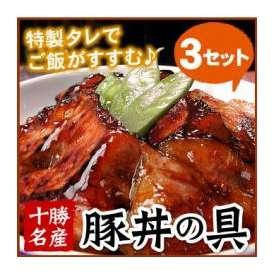 十勝名物 豚丼の具(一人前)×3セット(帯広ブタドン・トカチぶたどん)【千歳ラム工房】【北海道 肉の山本】