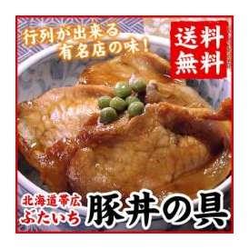 【送料無料】北海道帯広ぶたいち・豚丼の具(130g×8食・専用ごはんダレ付)