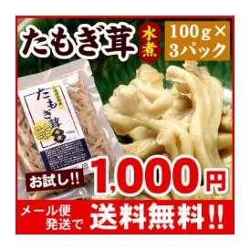 【メール便♪送料無料】北海道南幌町産 たもぎ茸水煮 100g×3パックセット