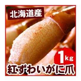 ボイル紅ずわいかに爪 業務用1キロ【送料無料】