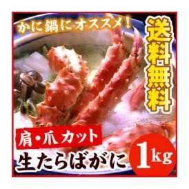【かに鍋に最適!】生たらばがに肩・爪カット1キロ入【送料無料】
