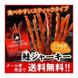 【メール便♪送料無料】北海道産 鮭ジャーキー(チーズ入)35g【代引不可・着日指定不可・同梱不可】